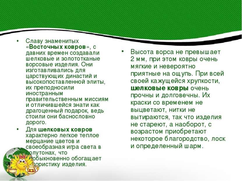 Славу знаменитых «Восточных ковров», с давних времен создавали шелковые и зол...