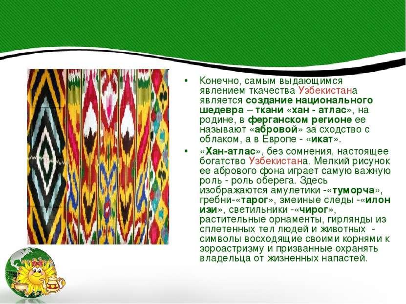 Конечно, самым выдающимся явлением ткачества Узбекистана является создание на...