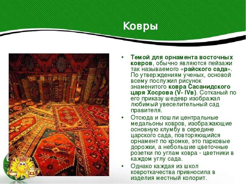 Ковры Темой для орнамента восточных ковров, обычно являются пейзажи так назыв...