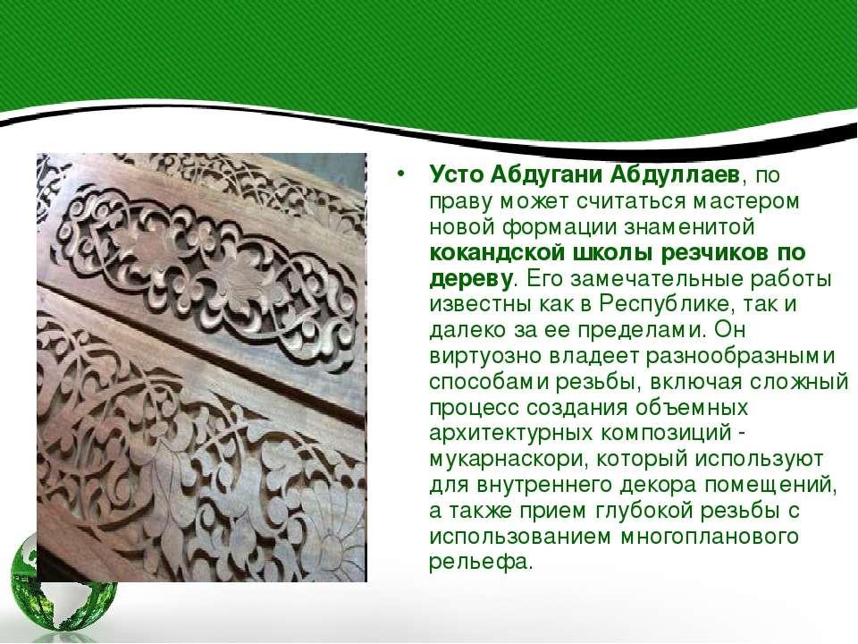 Усто Абдугани Абдуллаев, по праву может считаться мастером новой формации зна...