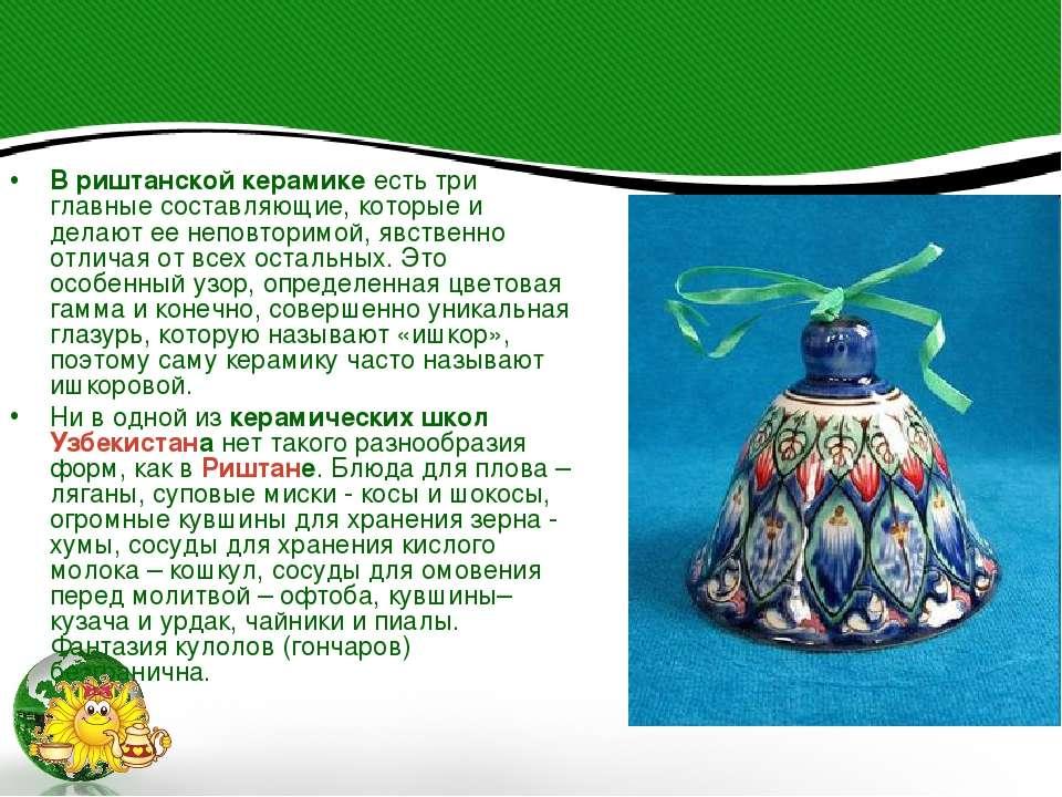 В риштанской керамике есть три главные составляющие, которые и делают ее непо...