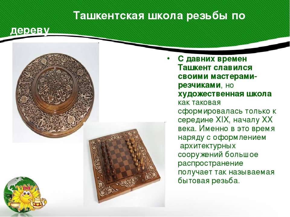 Ташкентская школа резьбы по дереву С давних времен Ташкент славился своими ма...