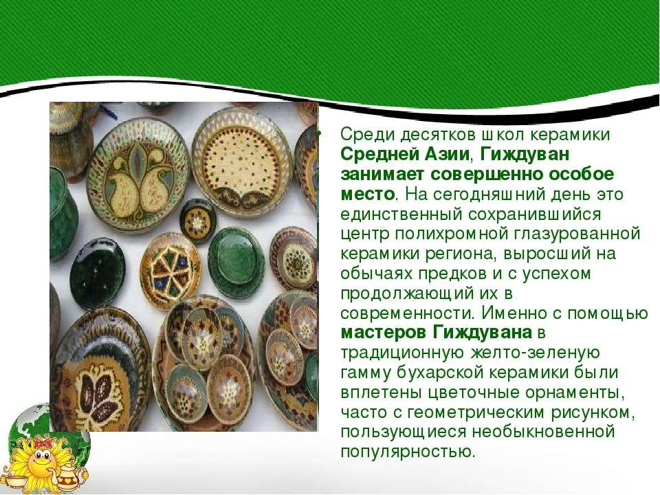 Среди десятков школ керамики Средней Азии, Гиждуван занимает совершенно особо...