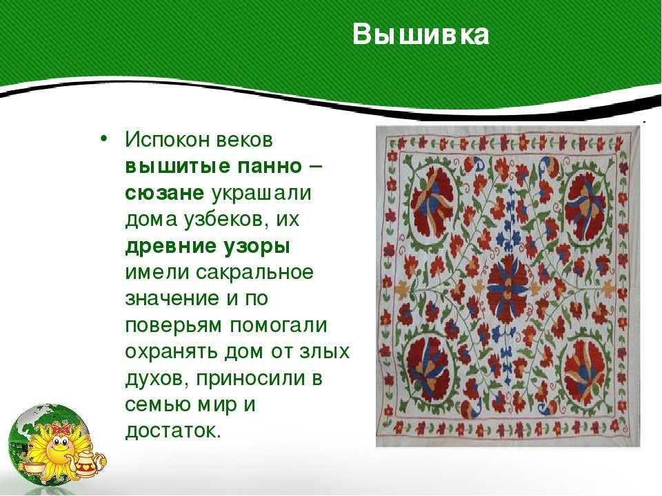 Вышивка Испокон веков вышитые панно – сюзане украшали дома узбеков, их древни...