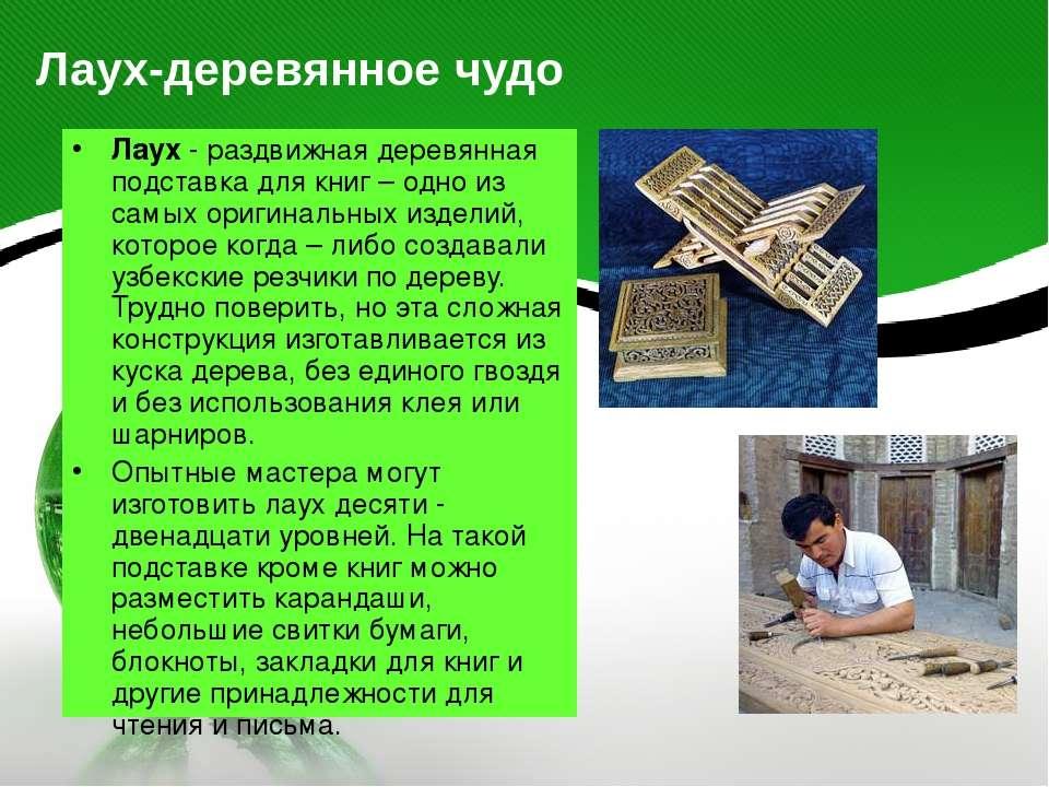 Лаух-деревянное чудо Лаух - раздвижная деревянная подставка для книг – одно и...