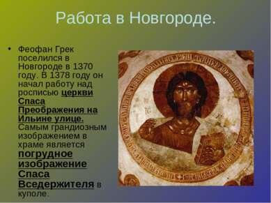 Работа в Новгороде. Феофан Грек поселился в Новгороде в 1370 году. В 1378 год...