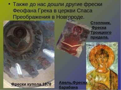 Также до нас дошли другие фрески Феофана Грека в церкви Спаса Преображения в ...