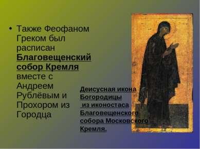 Также Феофаном Греком был расписан Благовещенский собор Кремля вместе с Андре...