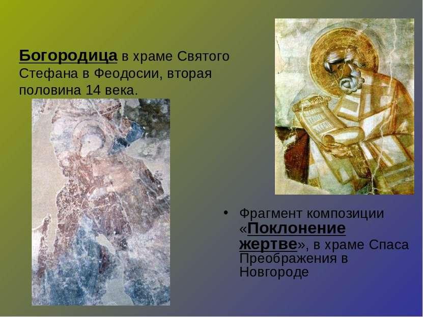 Фрагмент композиции «Поклонение жертве», в храме Спаса Преображения в Новгоро...