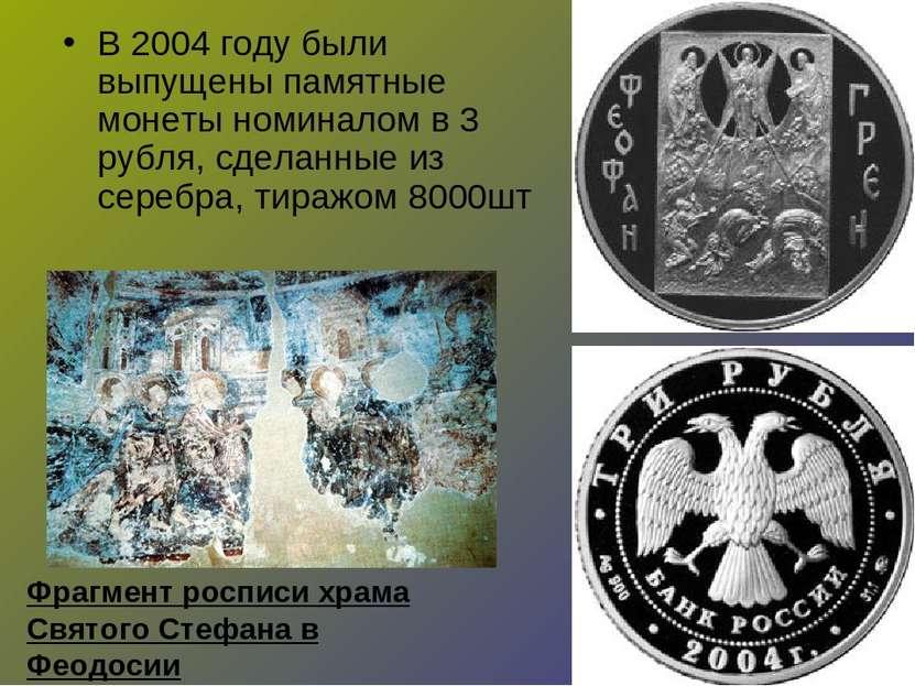 В 2004 году были выпущены памятные монеты номиналом в 3 рубля, сделанные из с...