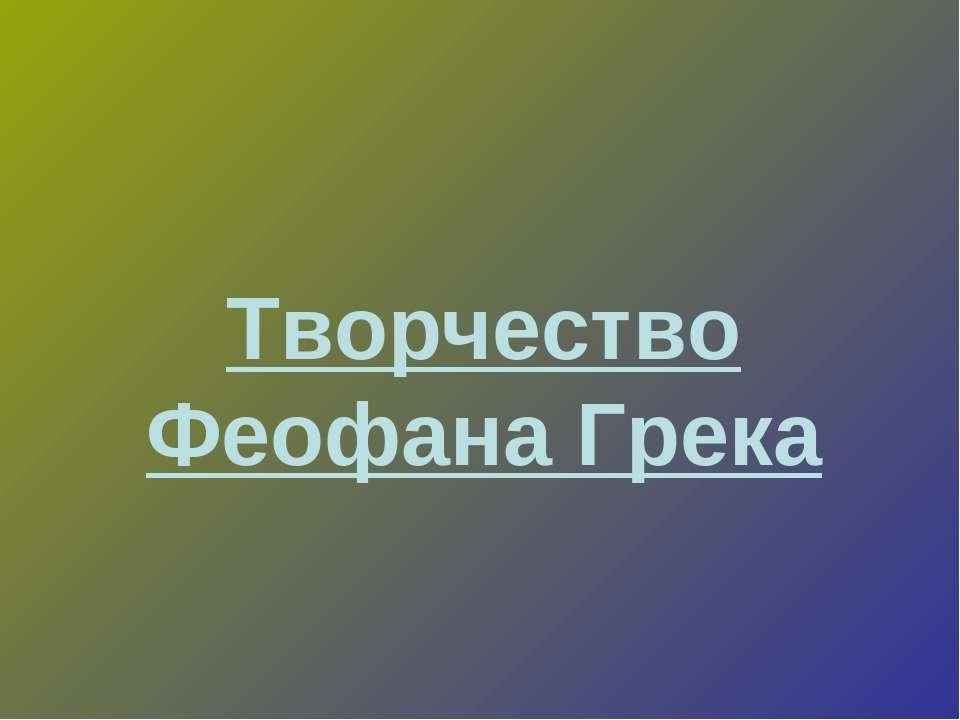 Творчество Феофана Грека