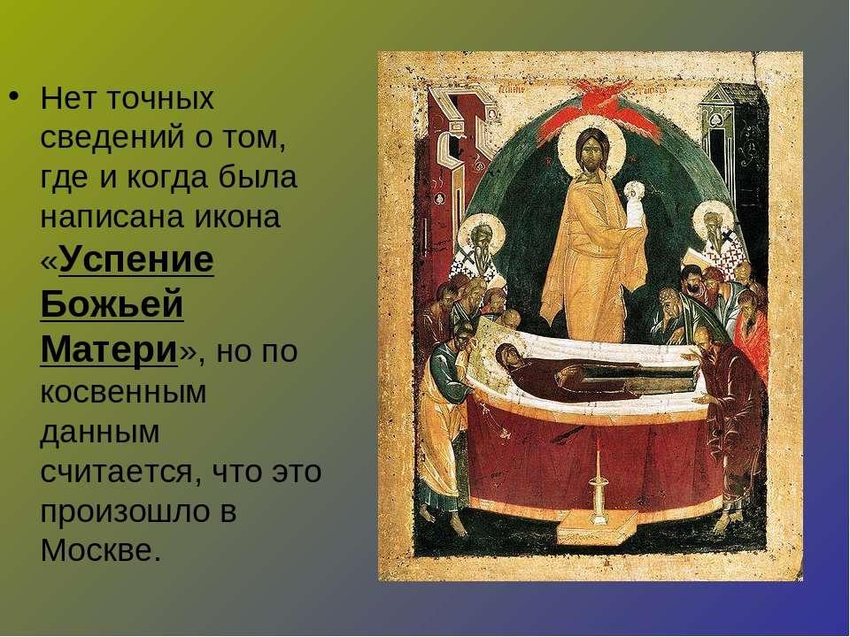 Нет точных сведений о том, где и когда была написана икона «Успение Божьей Ма...