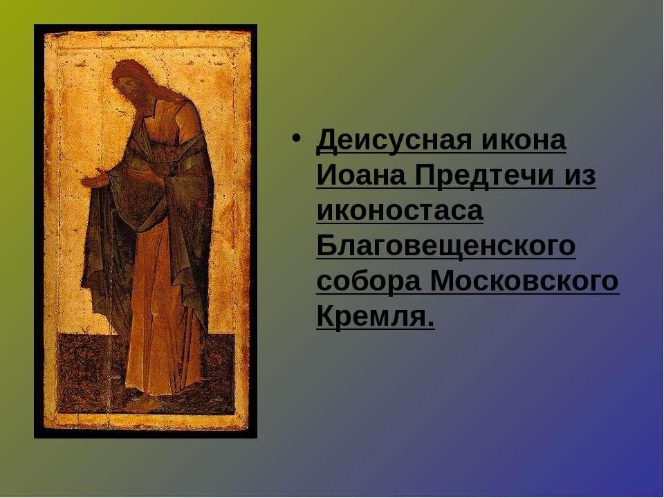 Деисусная икона Иоана Предтечи из иконостаса Благовещенского собора Московско...