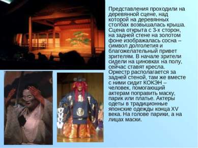 Представления проходили на деревянной сцене, над которой на деревянных столба...