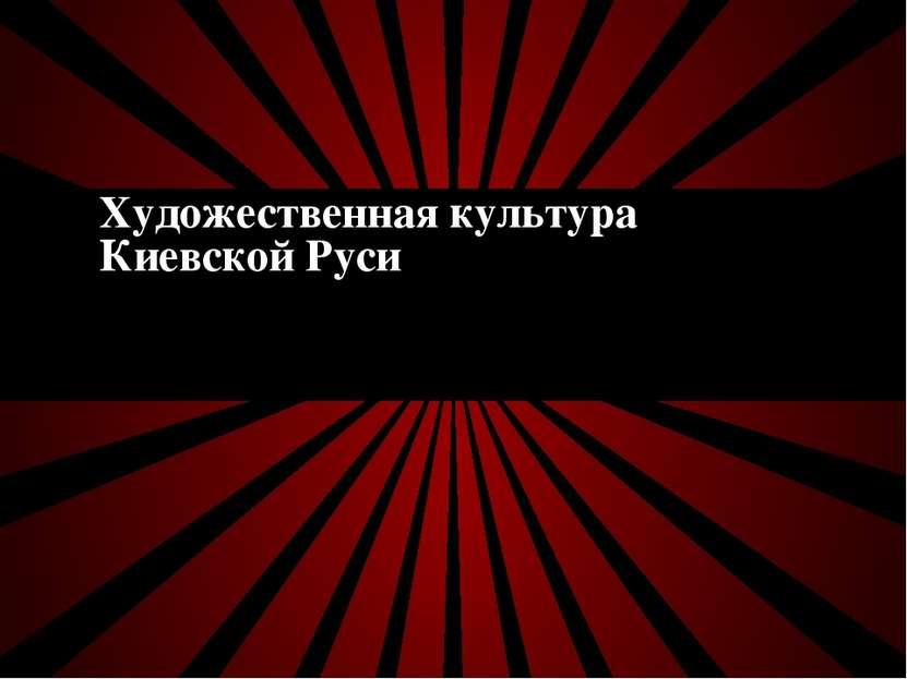 Художественная культура Киевской Руси