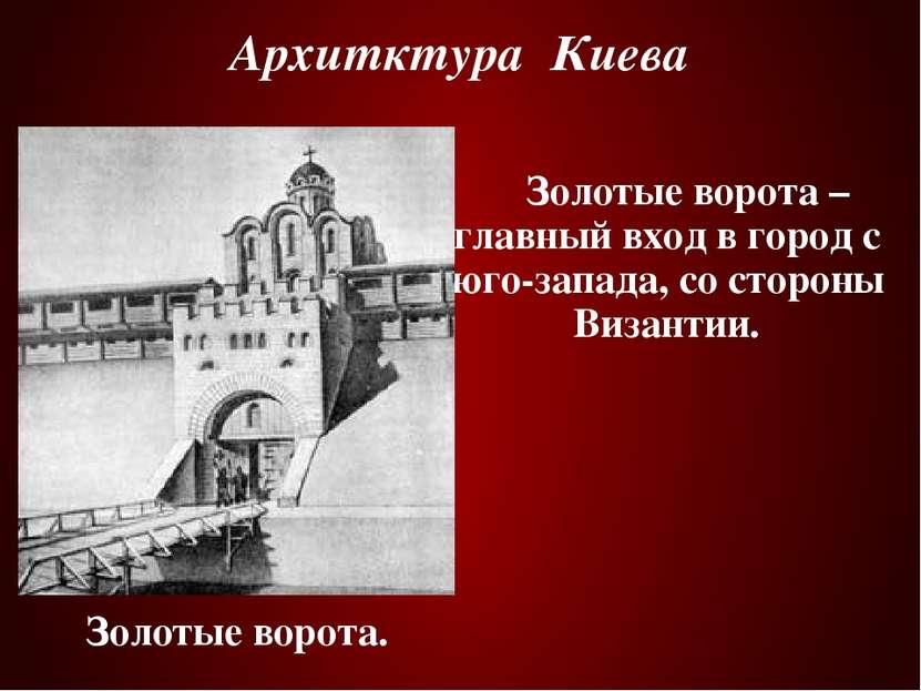 Архитктура Киева Золотые ворота – главный вход в город с юго-запада, со сторо...