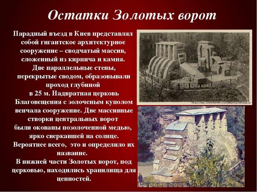 Остатки Золотых ворот Парадный въезд в Киев представлял собой гигантское архи...
