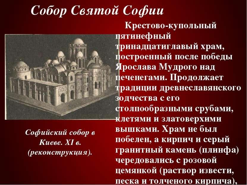 Собор Святой Софии Крестово-купольный пятинефный тринадцатиглавый храм, постр...