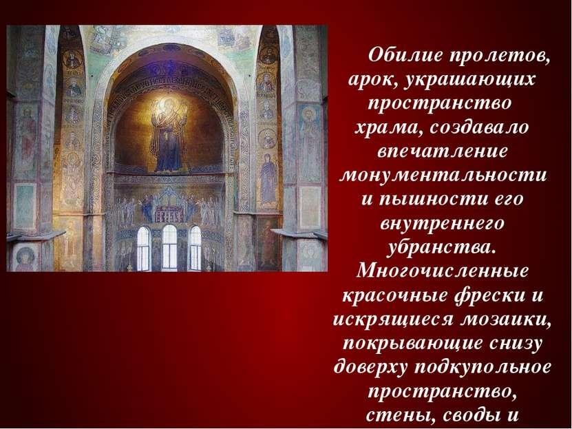 Обилие пролетов, арок, украшающих пространство храма, создавало впечатление м...