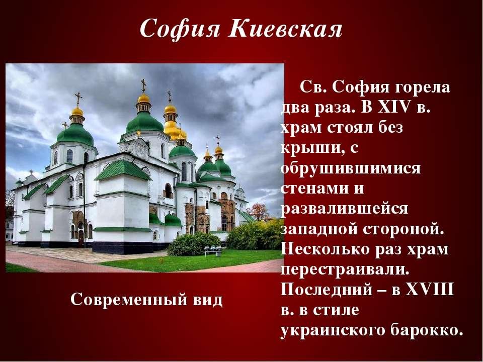 София Киевская Св. София горела два раза. В XIV в. храм стоял без крыши, с об...