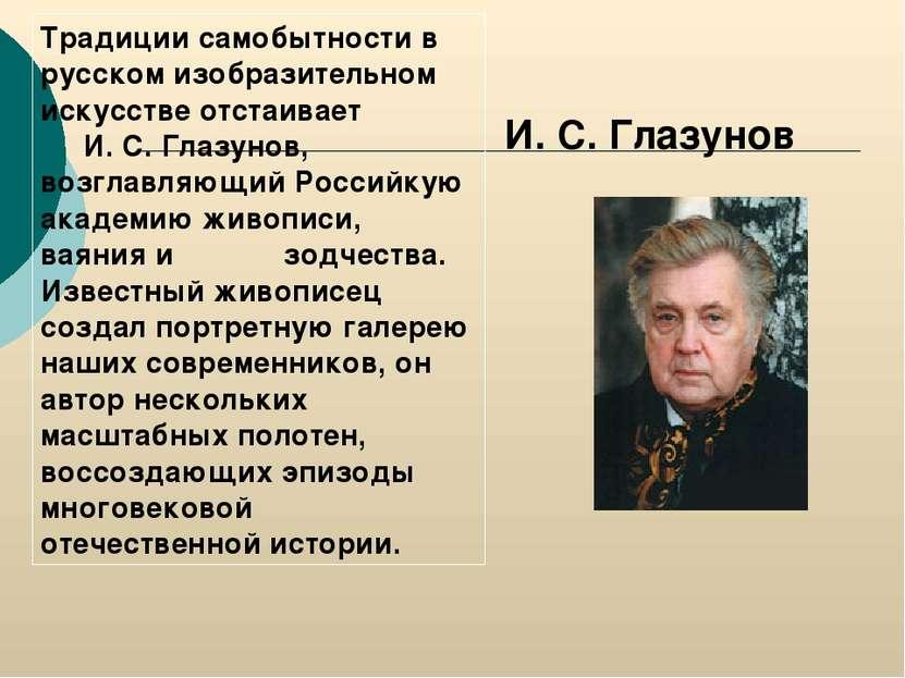 Традиции самобытности в русском изобразительном искусстве отстаивает И. С. Гл...