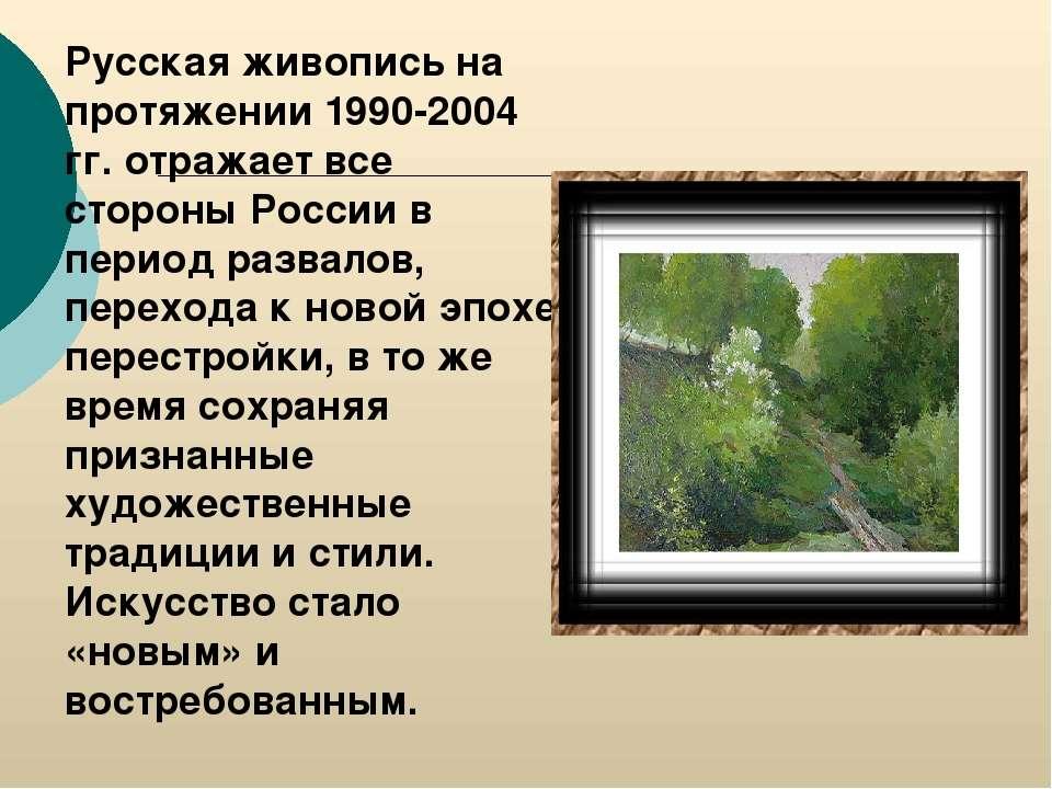 Русская живопись на протяжении 1990-2004 гг. отражает все стороны России в пе...