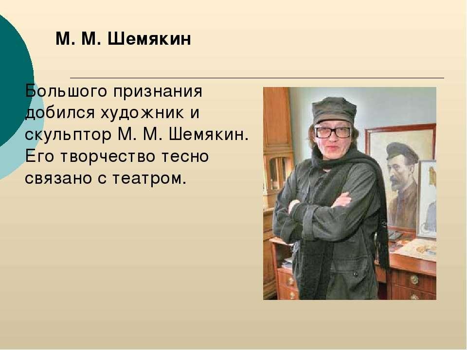 М. М. Шемякин Большого признания добился художник и скульптор М. М. Шемякин. ...
