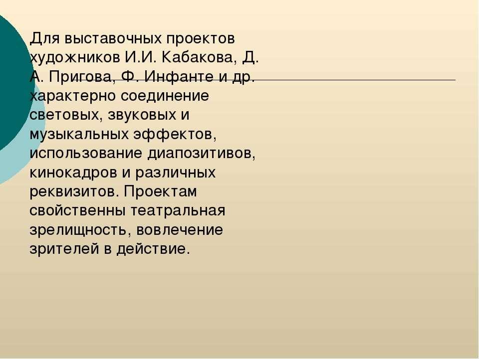 Для выставочных проектов художников И.И. Кабакова, Д. А. Пригова, Ф. Инфанте ...