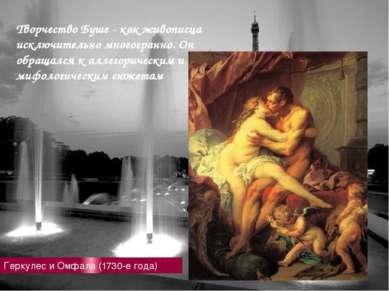 Творчество Буше - как живописца исключительно многогранно. Он обращался к алл...