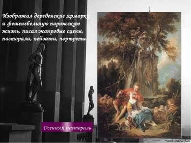 Изображал деревенские ярмарки и фешенебельную парижскую жизнь, писал жанровые...
