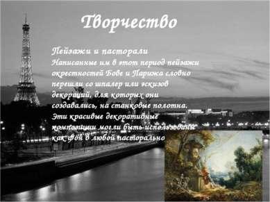 Творчество Пейзажи и пасторали Написанные им в этот период пейзажи окрестност...