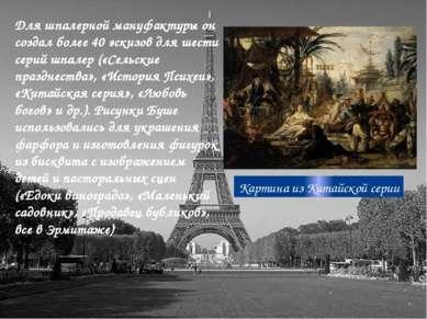 Для шпалерной мануфактуры он создал более 40 эскизов для шести серий шпалер (...