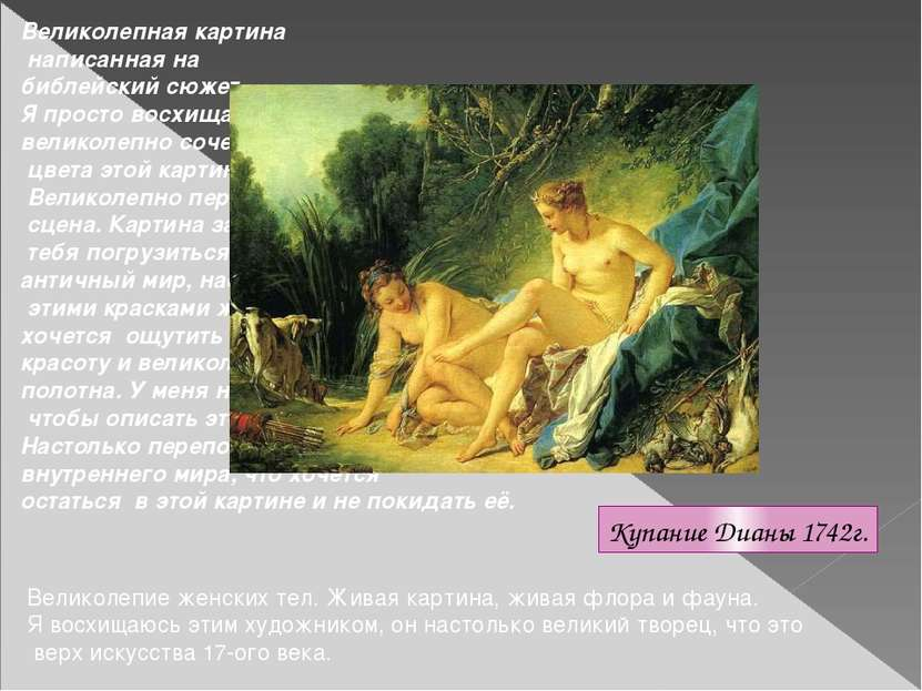 Купание Дианы 1742г. Великолепная картина написанная на библейский сюжет. Я п...