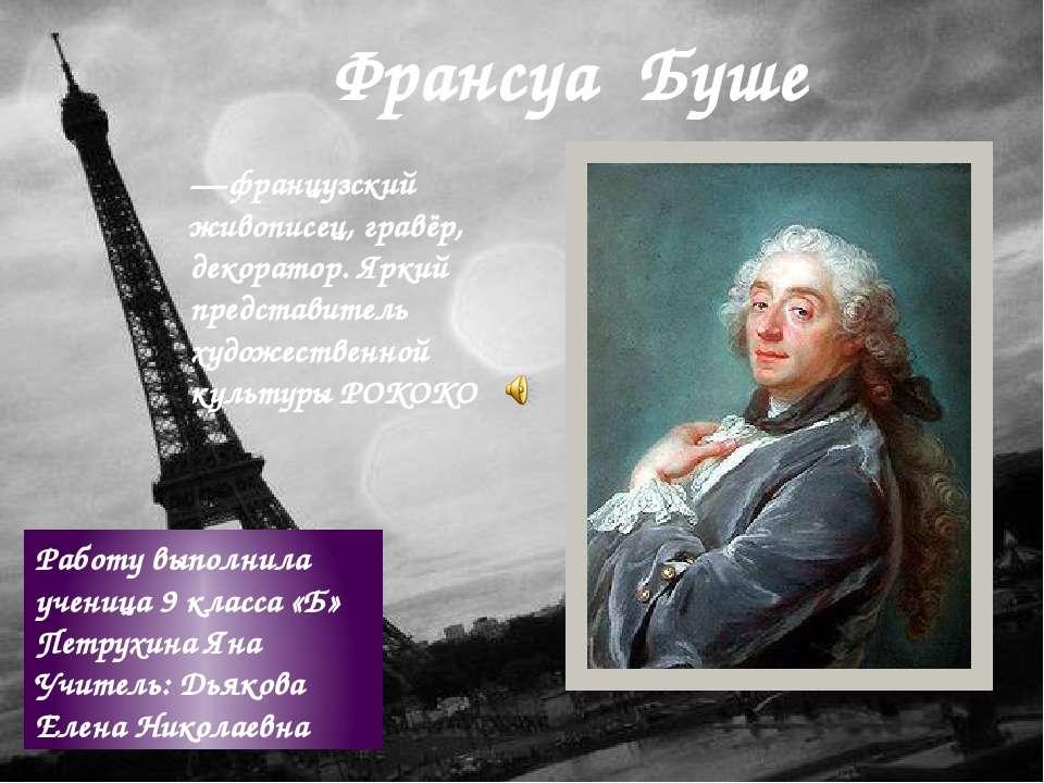 Франсуа Буше —французский живописец, гравёр, декоратор. Яркий представитель х...