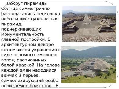Вокруг пирамиды Солнца симметрично располагались несколько небольших ступенча...