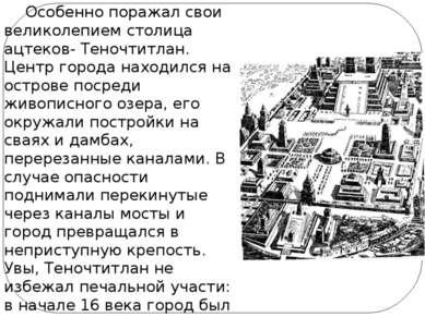 Особенно поражал свои великолепием столица ацтеков- Теночтитлан. Центр города...