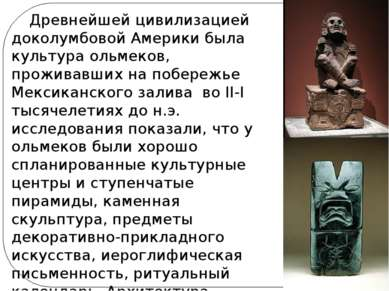 Древнейшей цивилизацией доколумбовой Америки была культура ольмеков, проживав...