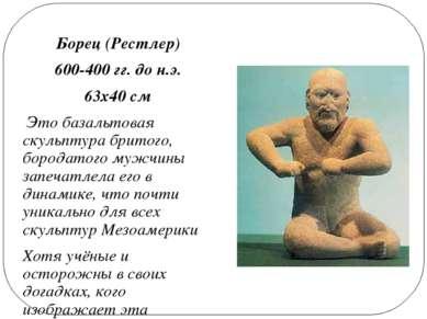 Борец (Рестлер) 600-400 гг. до н.э. 63х40 см Это базальтовая скульптура брито...