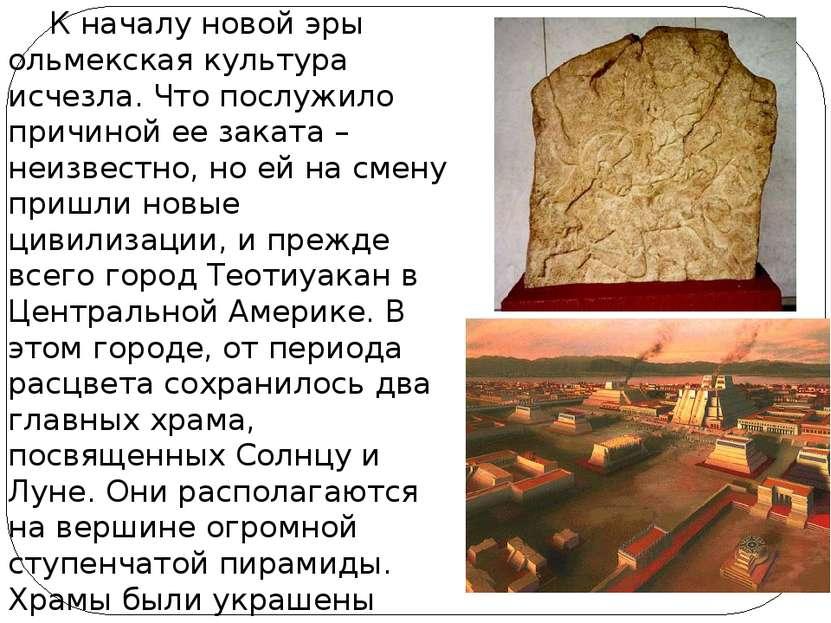 К началу новой эры ольмекская культура исчезла. Что послужило причиной ее зак...
