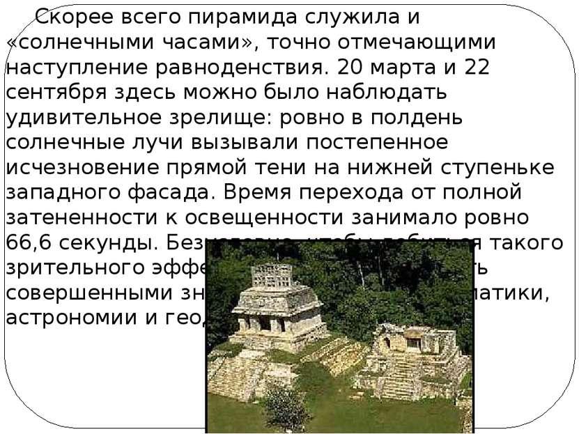 Скорее всего пирамида служила и «солнечными часами», точно отмечающими наступ...