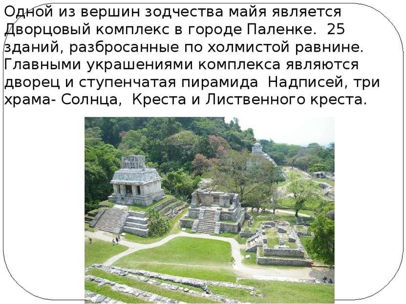 Одной из вершин зодчества майя является Дворцовый комплекс в городе Паленке. ...