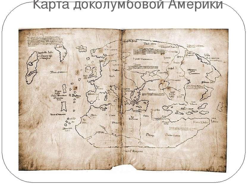 Карта доколумбовой Америки