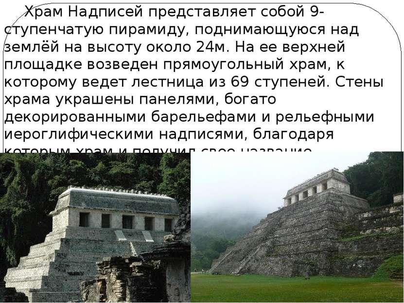 Храм Надписей представляет собой 9-ступенчатую пирамиду, поднимающуюся над зе...