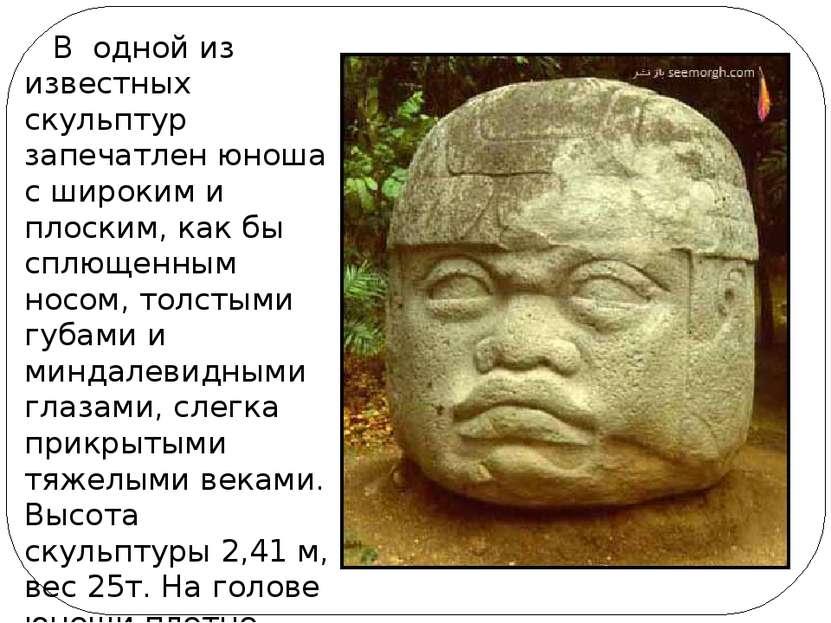 В одной из известных скульптур запечатлен юноша с широким и плоским, как бы с...
