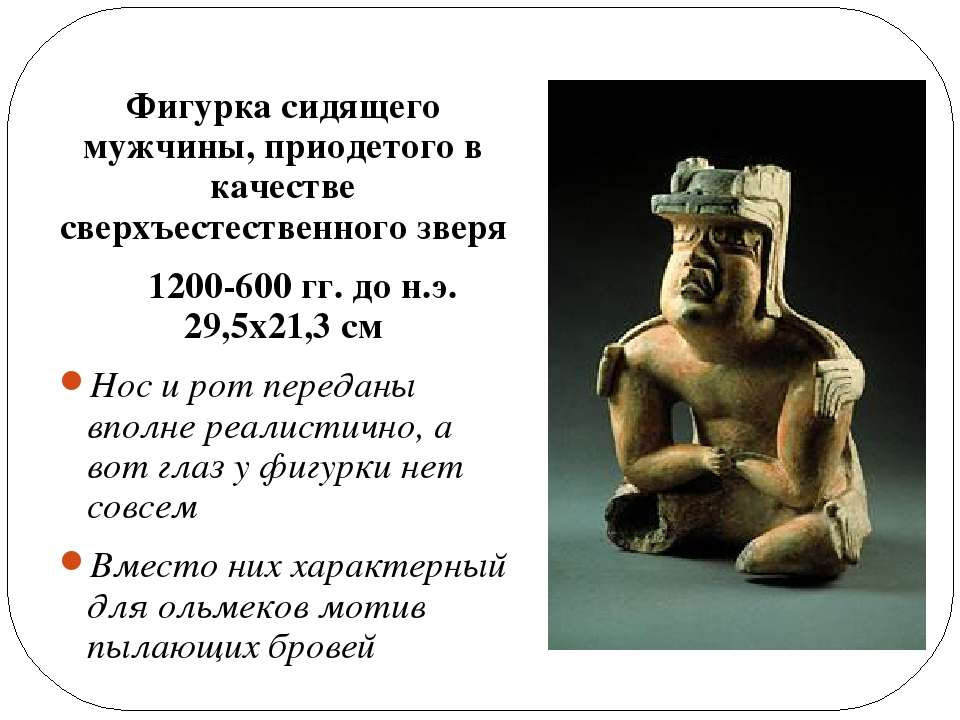Фигурка сидящего мужчины, приодетого в качестве сверхъестественного зверя 120...