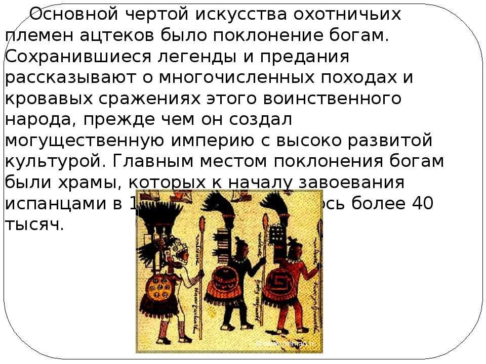 Основной чертой искусства охотничьих племен ацтеков было поклонение богам. Со...