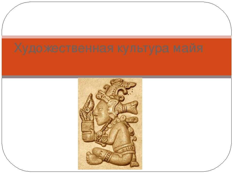 Художественная культура майя