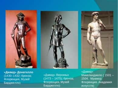 «Давид» Донателло (1430–1432; бронза; Флоренция, Музей Барджелло) «Давид» Мик...