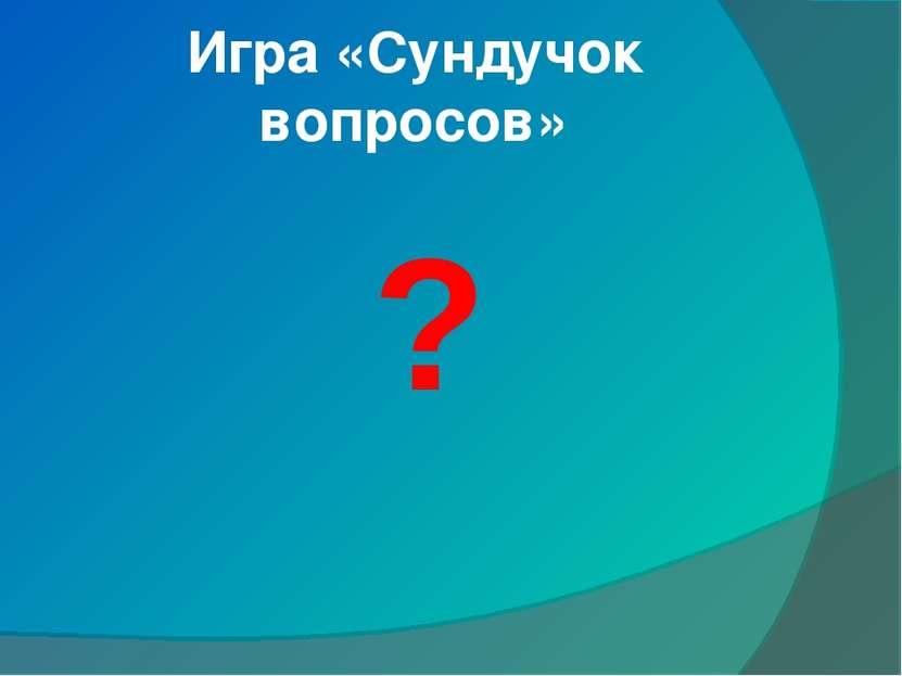 Игра «Сундучок вопросов» ?