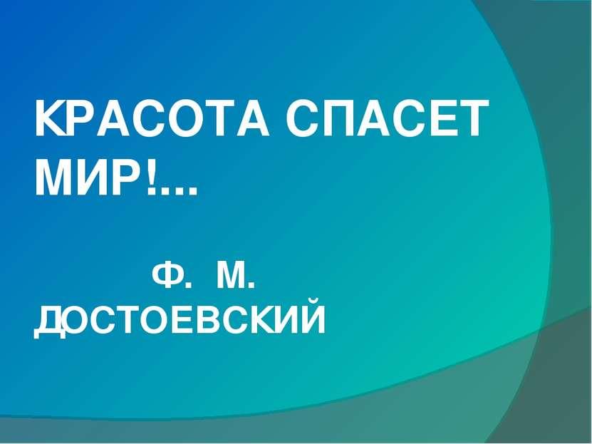 КРАСОТА СПАСЕТ МИР!... Ф. М. ДОСТОЕВСКИЙ